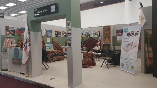 معرفی فرصت های سرمایه گذاری اردبیل در نمایشگاه شهر گردشگر