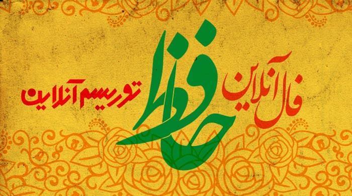 فال آنلاین دیوان حافظ شنبه 16 شهریور ماه 98