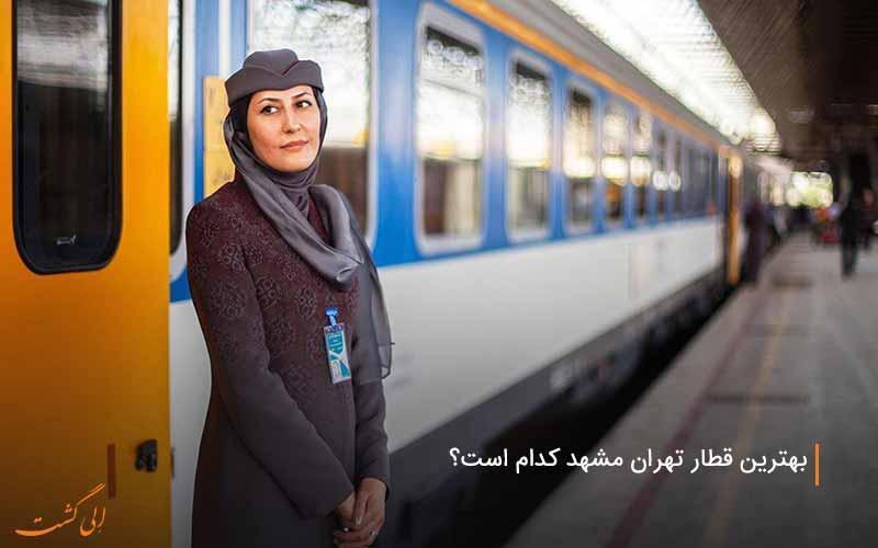 با چه قطاری راستا تهران مشهد را سفر کنیم؟