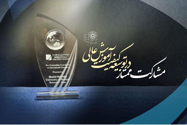 دانشگاه علوم پزشکی شهیدبهشتی جایزه توسعه کیفیت آموزش عالی گرفت