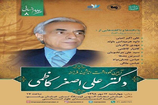 آیین نکوداشت علی اصغر کاظمی برگزار می شود