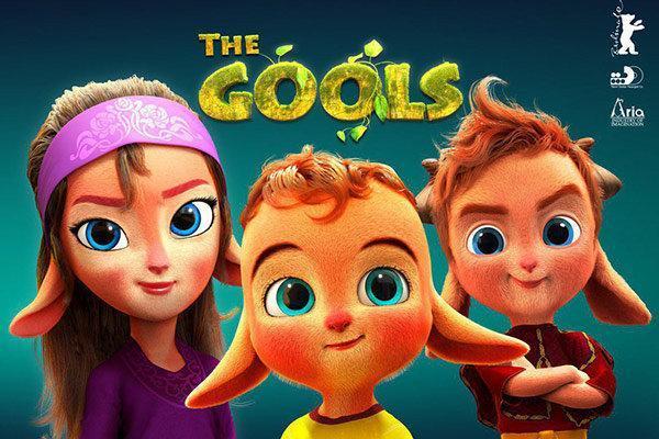 انیمیشن ایرانی گولز در بازار فیلم برلین رونمایی شد