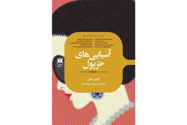 آسیایی های خرپول در بازار کتاب