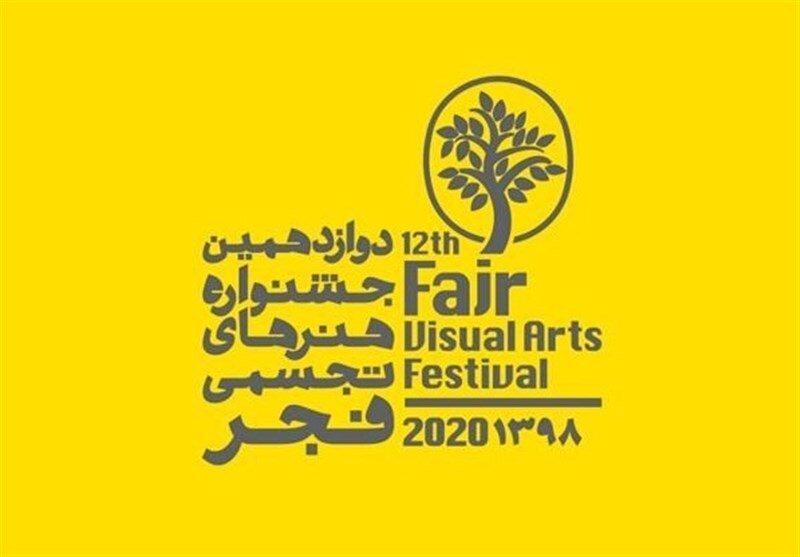 جشنواره تجسمی فجر 12 ، حضور گالری های کشور با 335 اثر