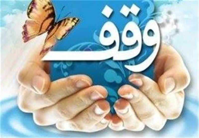 وقف 120 میلیون تومانی بانوی خیر اردبیلی به امامزاده سید صدرالدین اردبیل