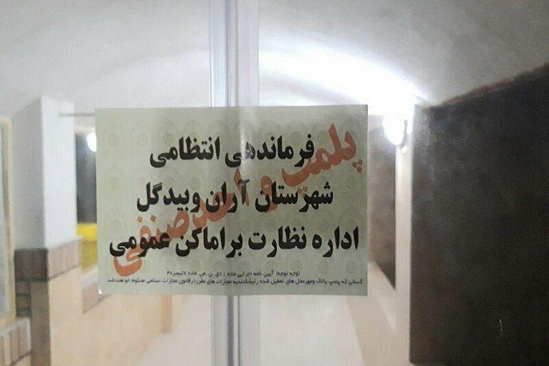 خبرنگاران یک واحد اقامتی در آران وبیدگل پلمب شد
