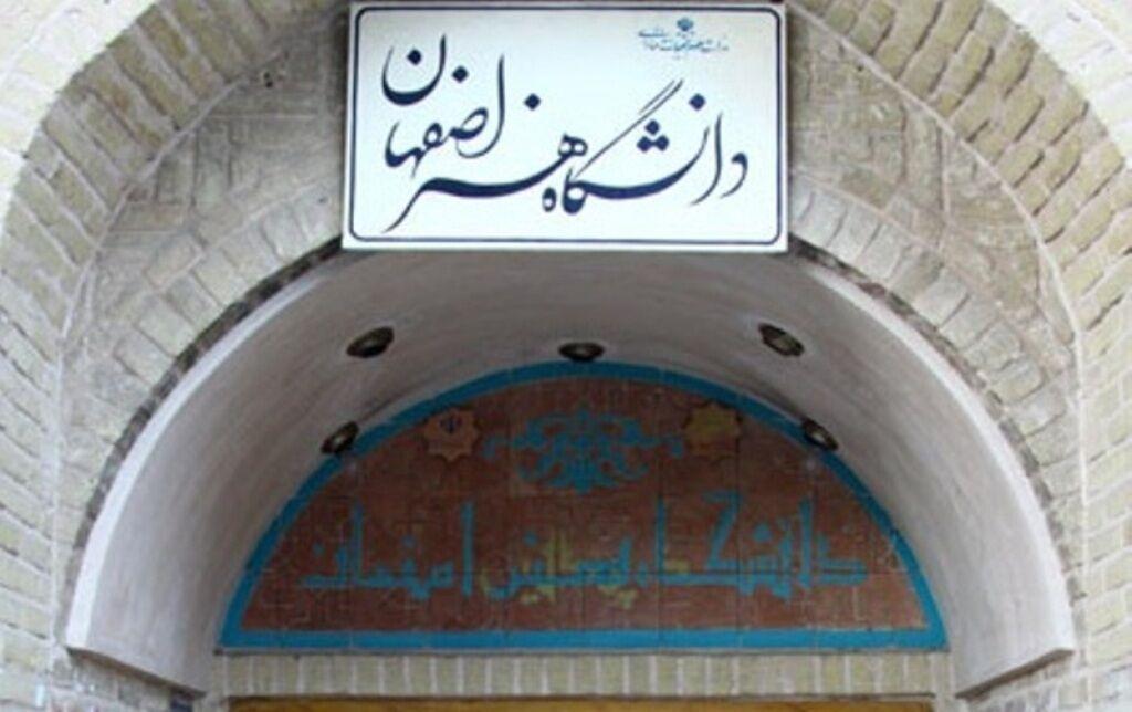 مهلت ثبت نام در مقاطع تحصیلات تکمیلی دانشگاه هنر اصفهان تا 11 تیر تمدید شد