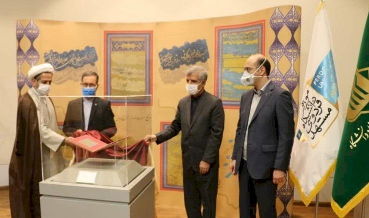 نخستین اثر ملی دانشگاه فردوسی مشهد رونمایی شد