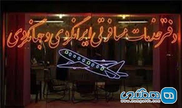 تعلیق فعالیت 17 شرکت و دفتر خدمات مسافرتی خوزستان