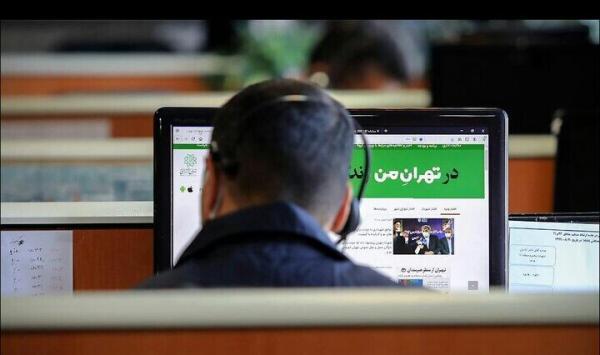 خبرنگاران سرویس بازخورد پیام های 137 در تهران من راه اندازی شد