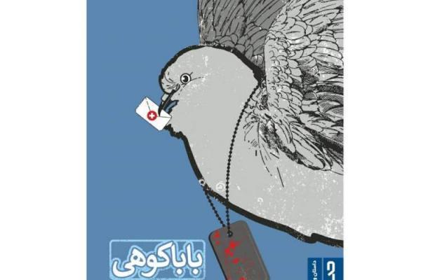 باباکوهی منتشر شد
