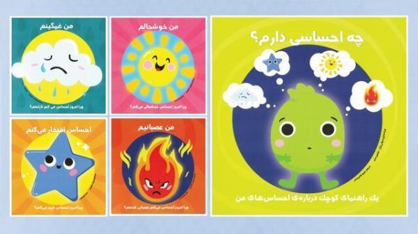 انتشار احساسات اولیه برای بچه ها