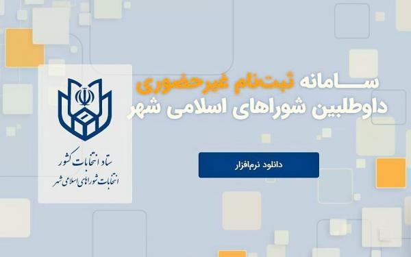 خبرنگاران نیمی از داوطلبان عضویت در شوراهای خراسان رضوی حضوری ثبت نام نموده اند