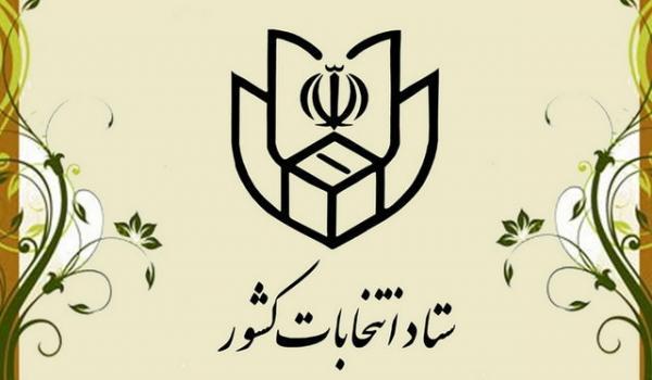 قطعی شدن ثبت نام 431 داوطلب انتخابات مجلس تا ساعت 19 پنجشنبه