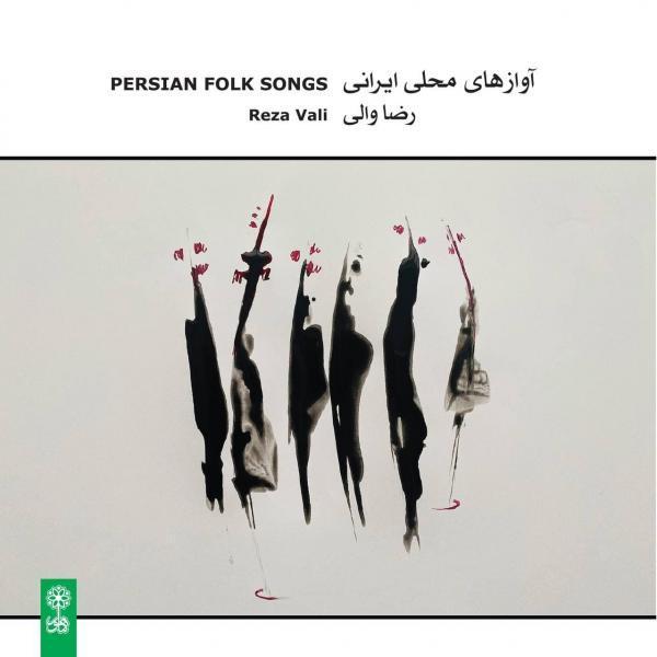 رضا والی آلبوم آوازهای محلی ایران را منتشر کرد