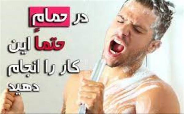 در حمام آواز بخوانید