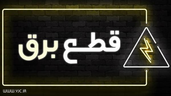 خاموشی های احتمالی 23 شهریور در مازندران